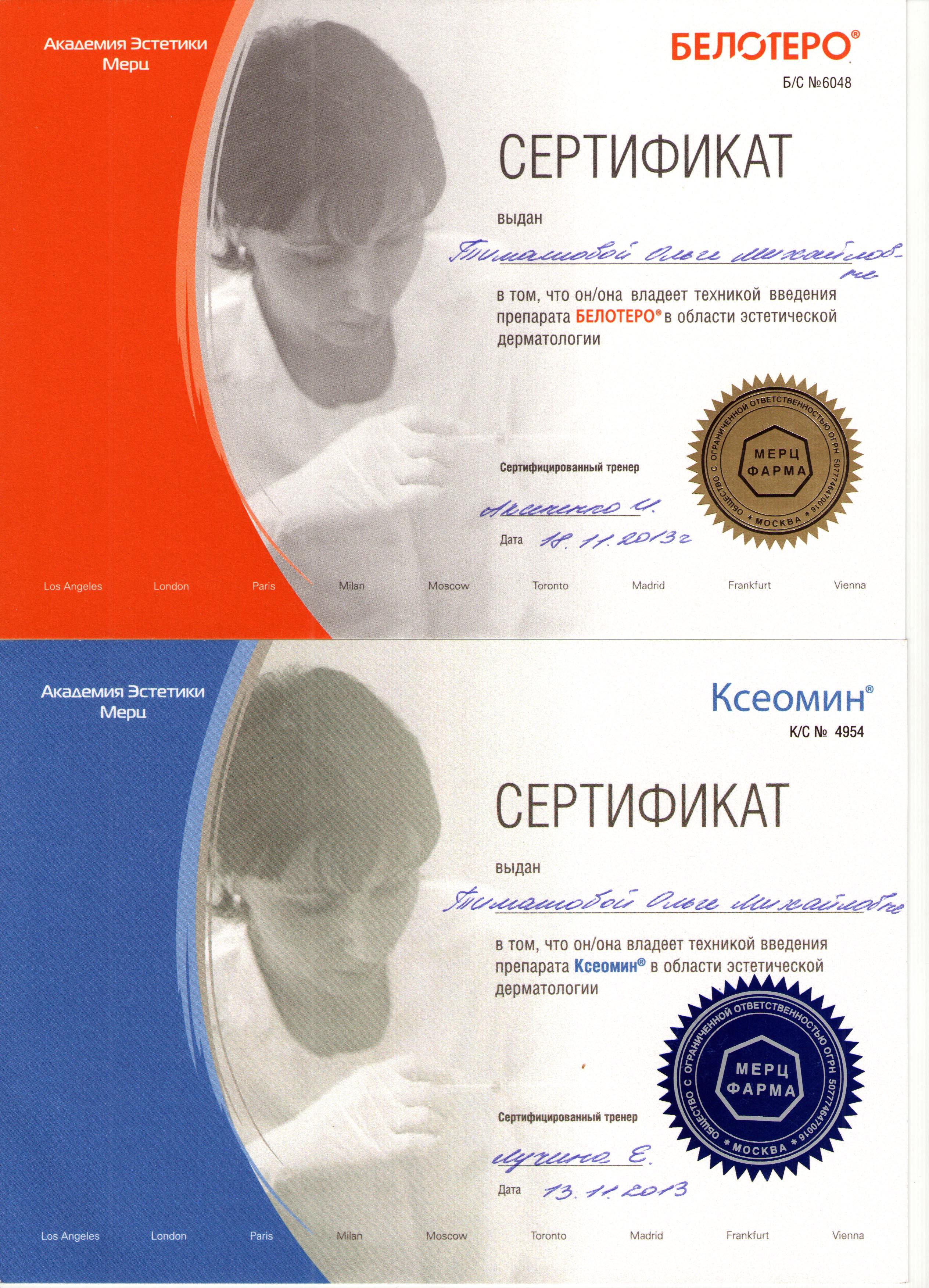 Медицинский центр клиника 1 москва