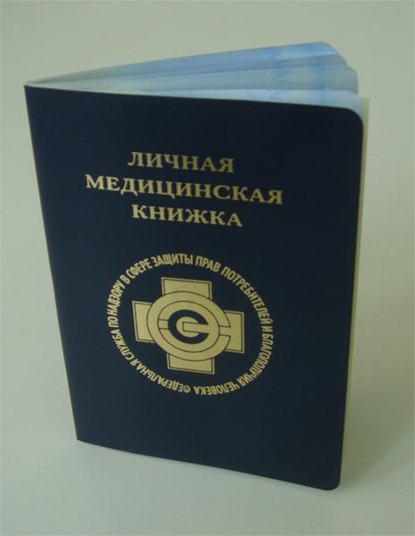Сделать медицинскую книжку одинцово срок пребывания в россии граждан армении без регистрации