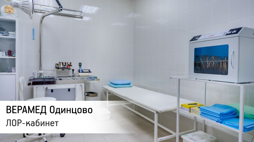верамед одинцово эндокринолог диетолог