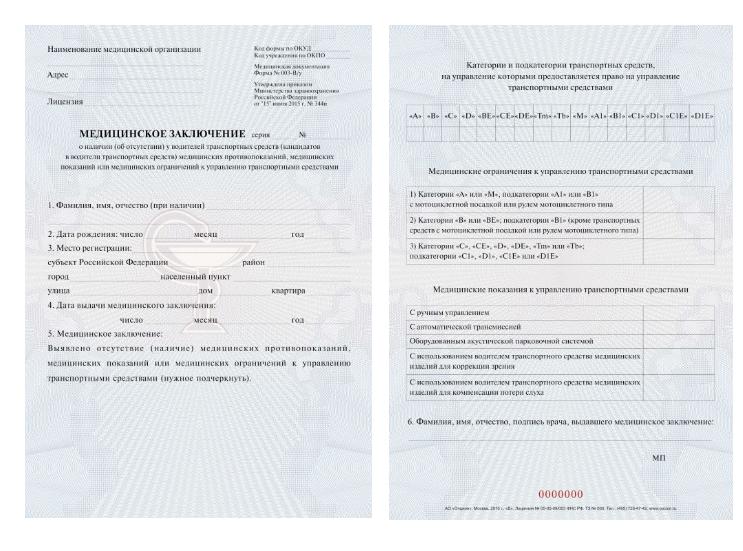 Медицинская справка для водителей одинцово северная медицинская компания санкт-петербург